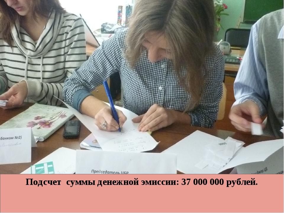 Подсчет суммы денежной эмиссии: 37 000 000 рублей.