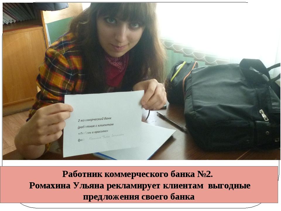 Работник коммерческого банка №2. Ромахина Ульяна рекламирует клиентам выгодны...