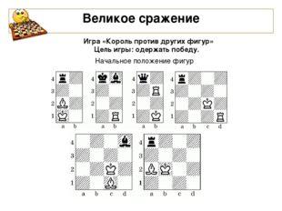 Великое сражение Игра «Король против других фигур» Цель игры: одержать побед