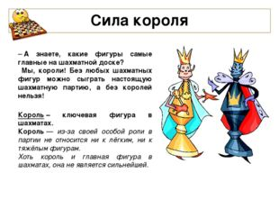 Сила короля Король– ключевая фигура в шахматах. Король— из-за своей особой