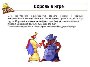 Король в игре Все королевские единоборства (белого короля с черным) заканчив
