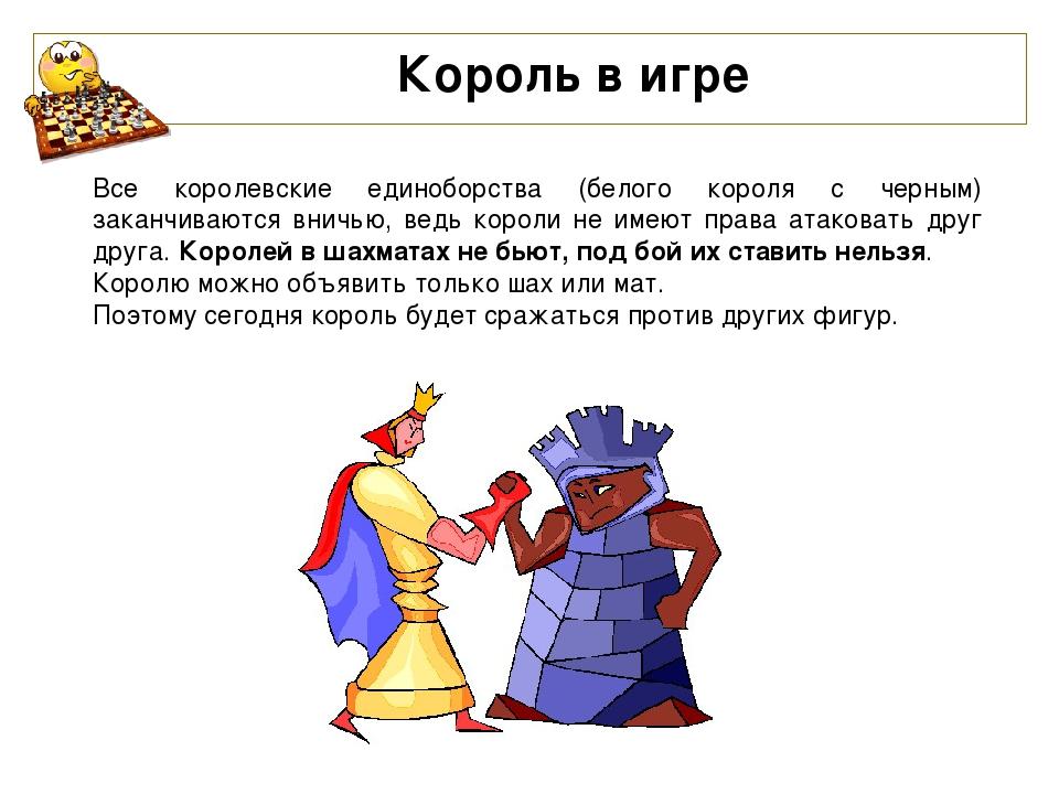 Король в игре Все королевские единоборства (белого короля с черным) заканчив...