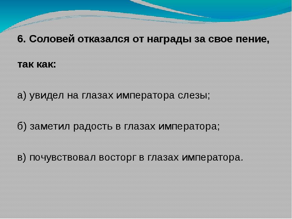 6. Соловей отказался от награды за свое пение, так как: а) увидел на глазах и...
