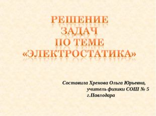Составила Хренова Ольга Юрьевна, учитель физики СОШ № 5 г.Павлодара