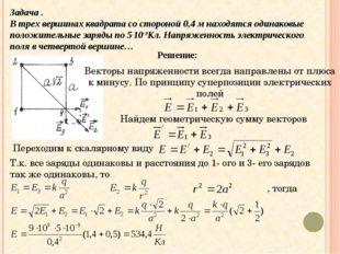 Задача . В трех вершинах квадрата со стороной 0,4 м находятся одинаковые поло