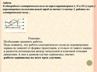 Задача. В однородном электрическом поле по трем траекториям I, II и III (см.р