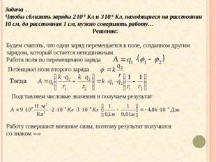 Задача . Чтобы сблизить заряды 2.10-8 Кл и 3.10-8 Кл, находящиеся на расстоян