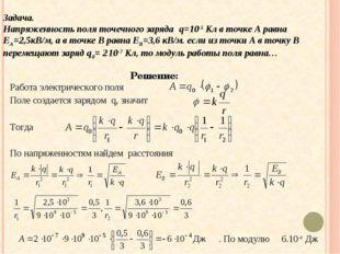 Задача. Напряженность поля точечного заряда q=10-5 Кл в точке А равна ЕА=2,5к