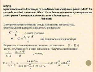 Задача. Заряд плоского конденсатора со слюдяным диэлектриком равен 1,4.10-9 К