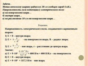 Задача . Металлическому шарику радиусом 30 см сообщен заряд 6 нКл. Напряженно
