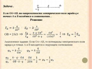 Задача . Если ОА=АВ, то напряженности электрического поля заряда q в точках