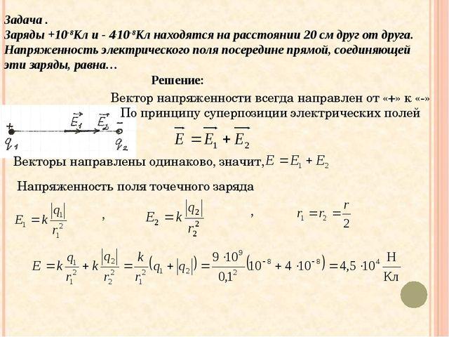 Задача . Заряды +10-8Кл и - 4.10-8Кл находятся на расстоянии 20 см друг от др...