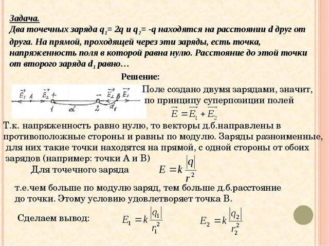 Задача. Два точечных заряда q1= 2q и q2= -q находятся на расстоянии d друг о...