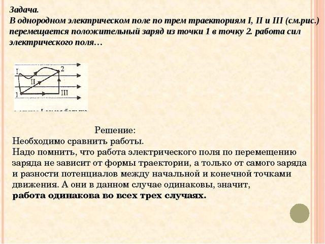 Задача. В однородном электрическом поле по трем траекториям I, II и III (см.р...
