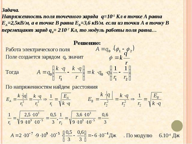 Задача. Напряженность поля точечного заряда q=10-5 Кл в точке А равна ЕА=2,5к...