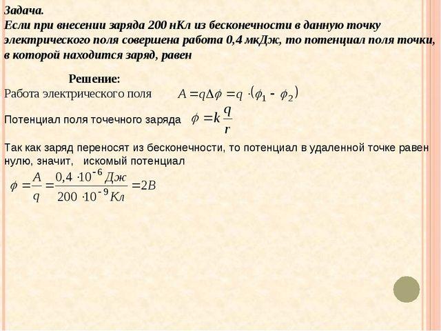 Задача. Если при внесении заряда 200 нКл из бесконечности в данную точку элек...
