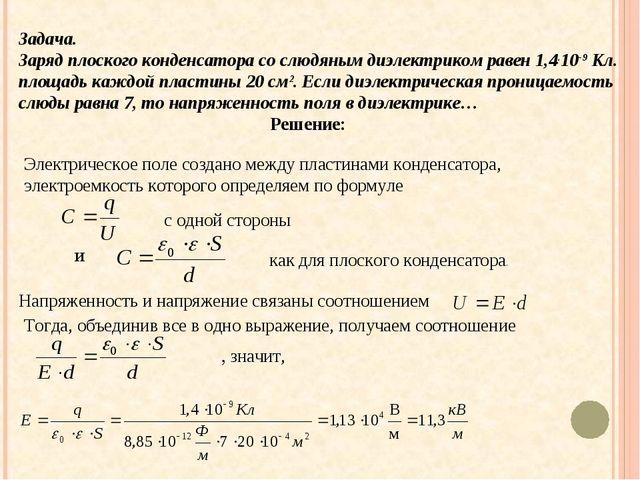 Задача. Заряд плоского конденсатора со слюдяным диэлектриком равен 1,4.10-9 К...
