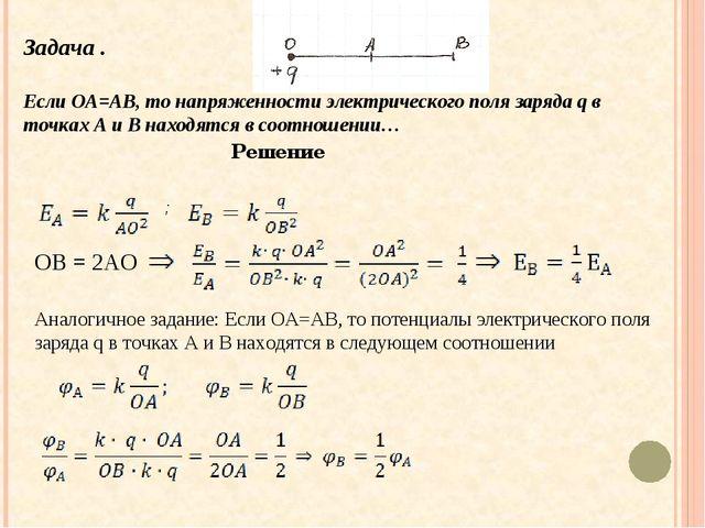Задача . Если ОА=АВ, то напряженности электрического поля заряда q в точках...