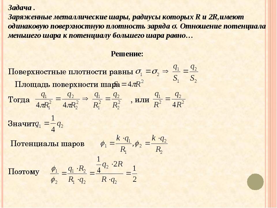 Задача . Заряженные металлические шары, радиусы которых R и 2R,имеют одинаков...