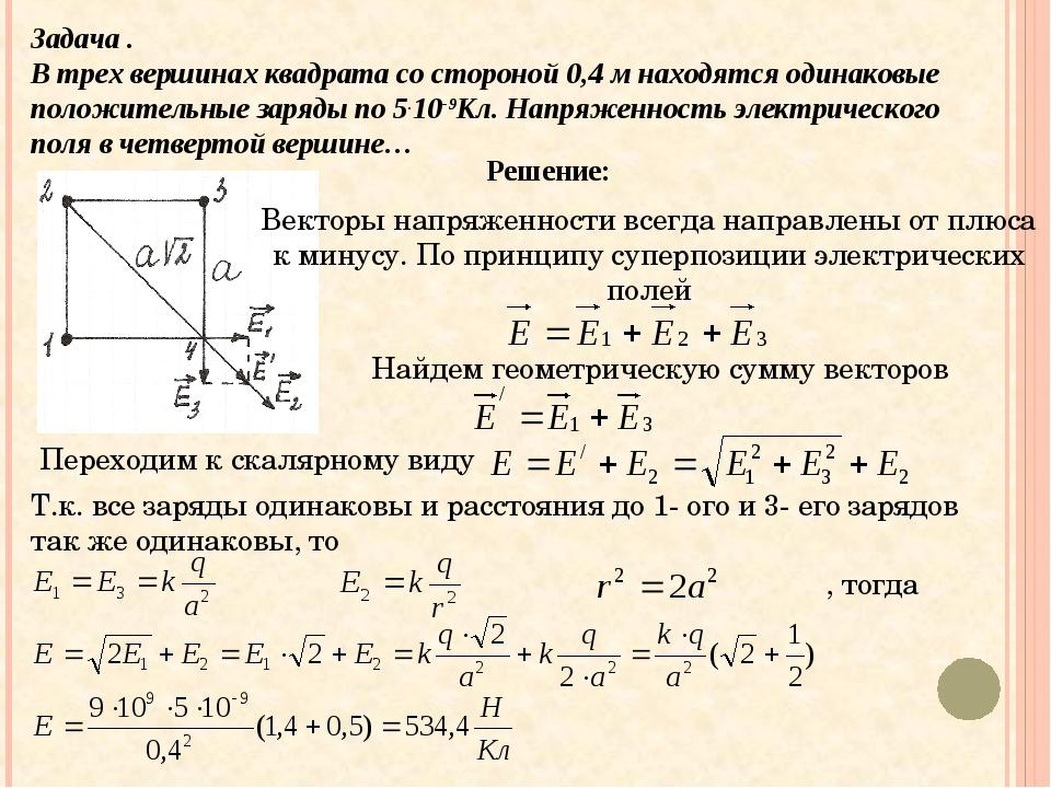 Задача . В трех вершинах квадрата со стороной 0,4 м находятся одинаковые поло...