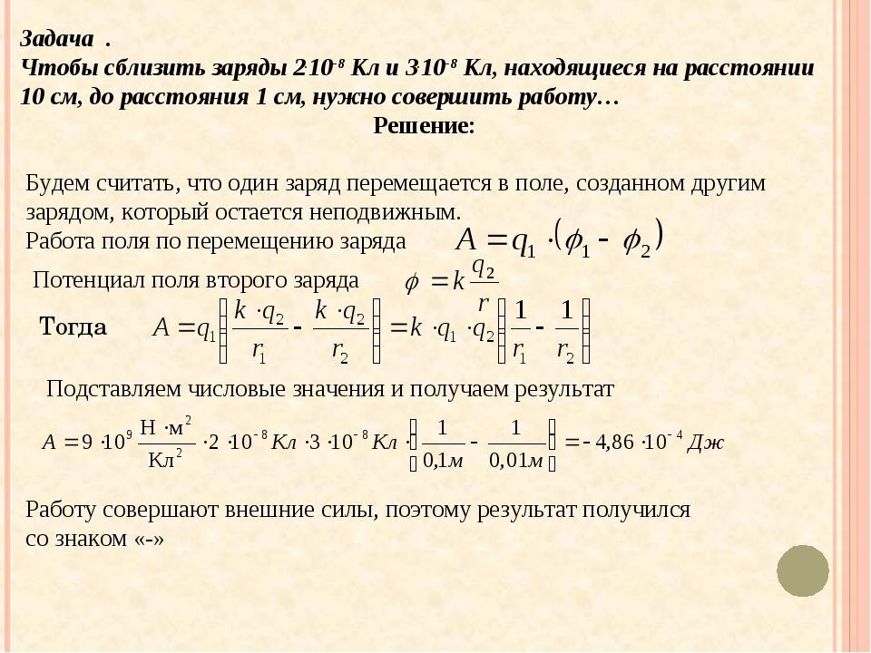Задача . Чтобы сблизить заряды 2.10-8 Кл и 3.10-8 Кл, находящиеся на расстоян...