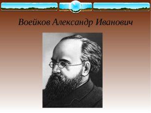 Воейков Александр Иванович