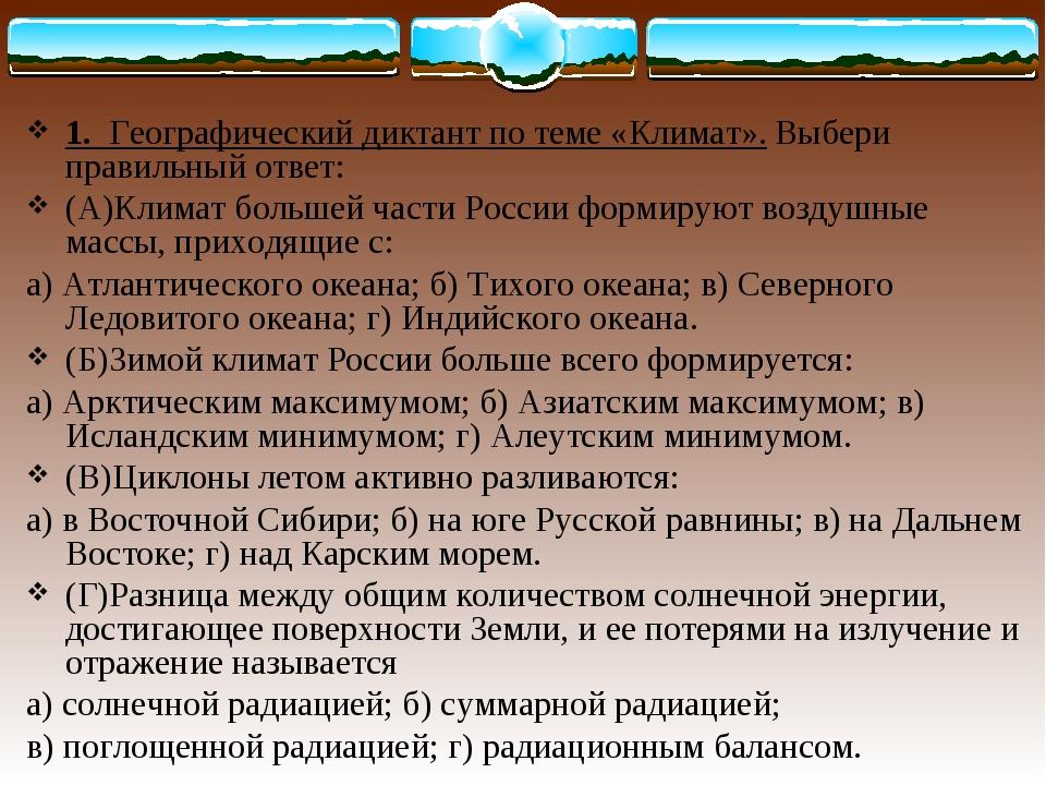 1. Географический диктант по теме «Климат». Выбери правильный ответ: (А)Клима...