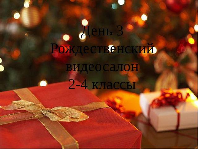День 3 Рождественский видеосалон 2-4 классы