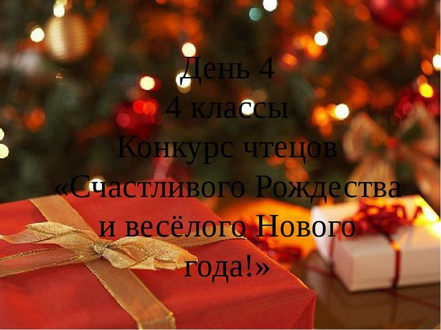 День 4 4 классы Конкурс чтецов «Счастливого Рождества и весёлого Нового года!»