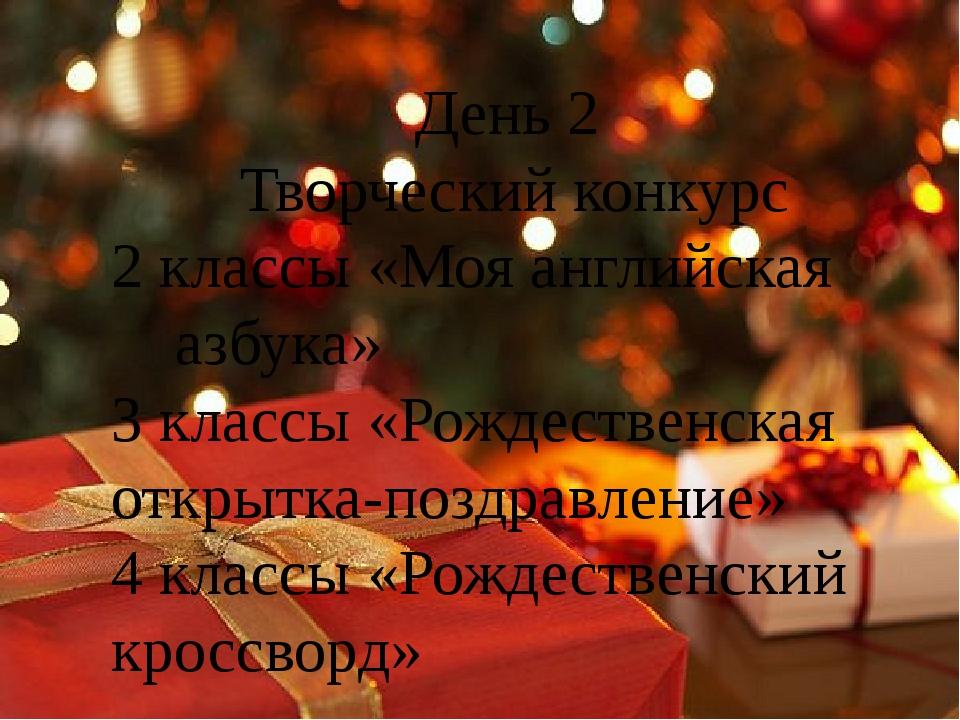 День 2 Творческий конкурс 2 классы «Моя английская азбука» 3 классы «Рождест...
