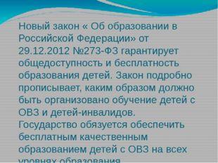 Новый закон « Об образовании в Российской Федерации» от 29.12.2012 №273-ФЗ га