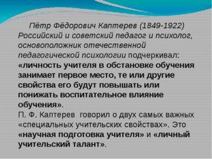 Пётр Фёдорович Каптерев (1849-1922) Российский и советский педагог и психолог