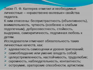 Также П. Ф. Каптерев отметил и необходимые личностные – «нравственно-волевые»