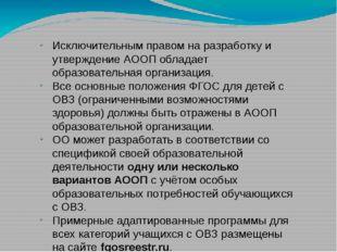 Исключительным правом на разработку и утверждение АООП обладает образовател