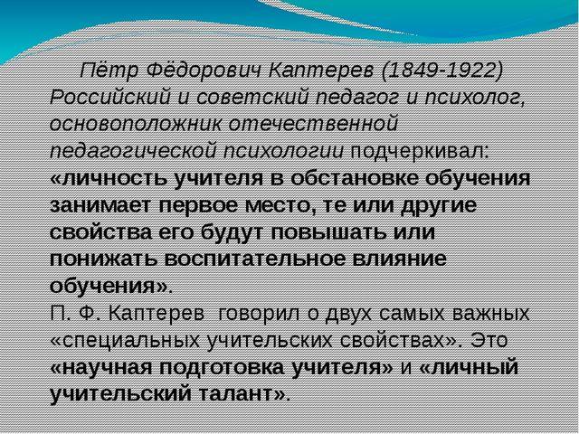 Пётр Фёдорович Каптерев (1849-1922) Российский и советский педагог и психолог...