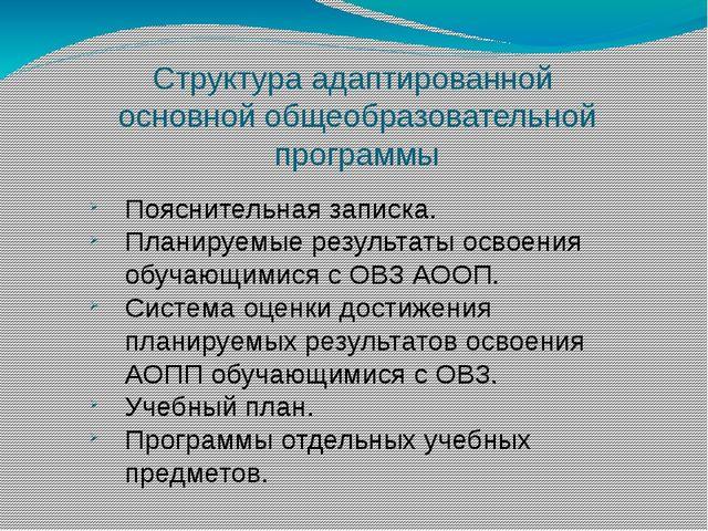 Структура адаптированной основной общеобразовательной программы Пояснительная...