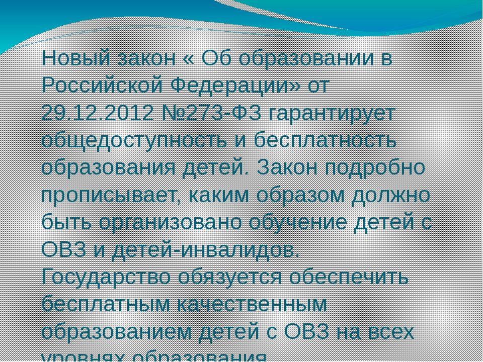 Новый закон « Об образовании в Российской Федерации» от 29.12.2012 №273-ФЗ га...