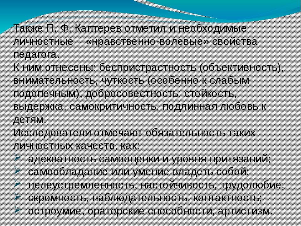 Также П. Ф. Каптерев отметил и необходимые личностные – «нравственно-волевые»...