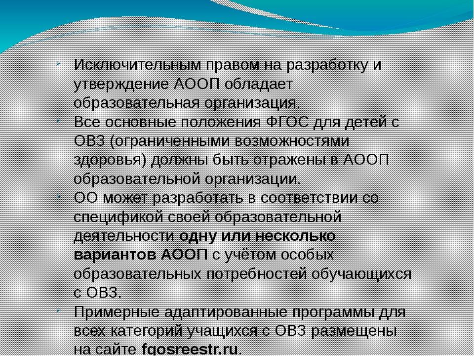 Исключительным правом на разработку и утверждение АООП обладает образовател...