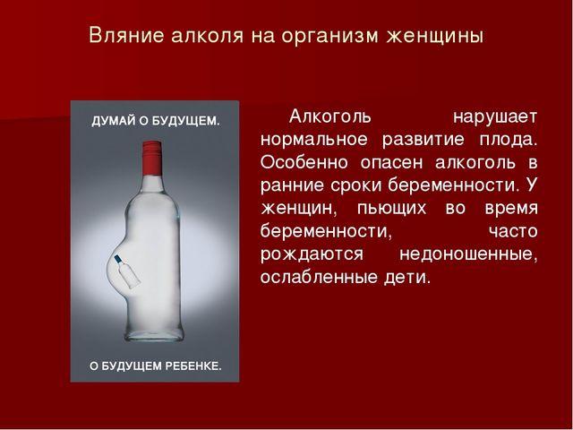 Вляние алколя на организм женщины Алкоголь нарушает нормальное развитие плод...