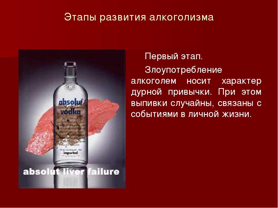 Этапы развития алкоголизма Первый этап. Злоупотребление алкоголем носит хар...