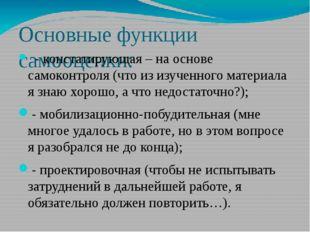 Основные функции самооценки: - констатирующая – на основе самоконтроля (что и