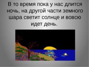 В то время пока у нас длится ночь, на другой части земного шара светит солнце