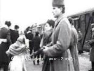 Къарачайны къара кюню – 2 ноябрь 1943 джыл.