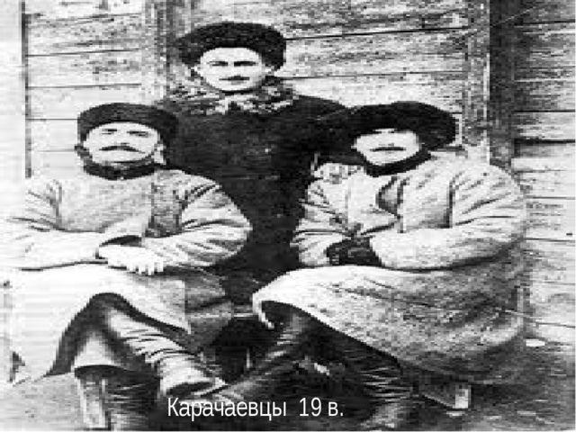 Карачаевцы 19 в.