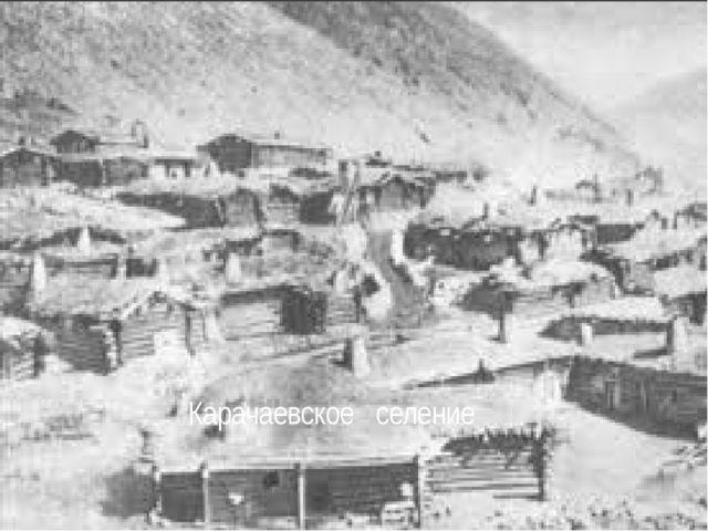 Карачаевское селение