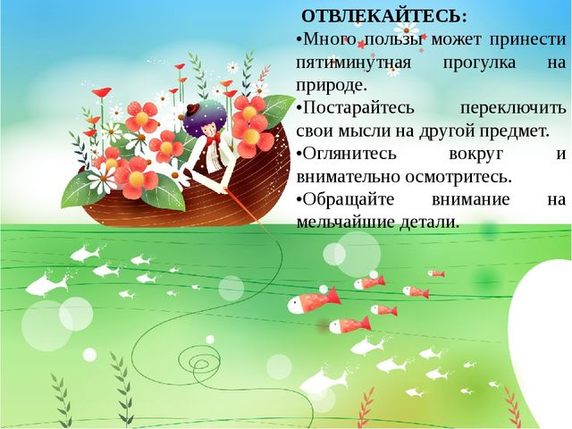 ОТВЛЕКАЙТЕСЬ: •Много пользы может принести пятиминутная прогулка на природе....