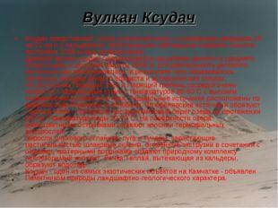 Вулкан Ксудач Ксудач представляет собой усеченный конус с основанием размером