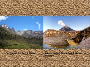 Потухший Вулкан в Кении. действующий Авачинский вулкан на камчатке