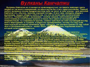 Вулканы Камчатки   Вулканы Камчатки не отличаются кровожадностью: на памяти